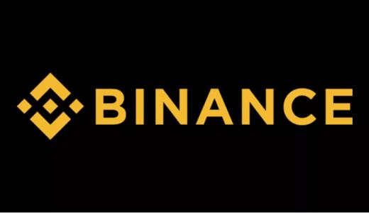 世界大手の取引所Binance(バイナンス)!すごい点をわかりやすく解説