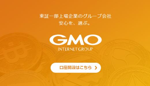 GMOインターネット、決算報告会にて8月15日より取引所をスタートさせる意向を発表
