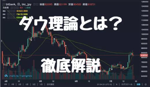 ダウ理論とは?仮想通貨トレードにおいて重要な理論なので分かりやすく解説します