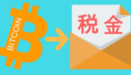 仮想通貨における3種類の税金ルールと課税額を徹底解説