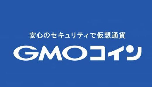GMOコイン、8月15日開始予定の取引所サービスのリリース延期と発表