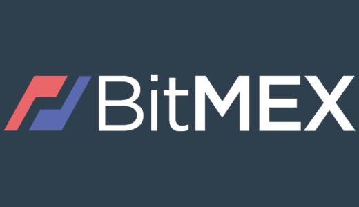 BitMEX完全マニュアル!入出金やレバレッジ取引のやり方など使い方を完全網羅!