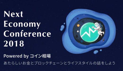 コイン相場一周年記念イベント「Next Economy Conference 2018」レポート~その①~