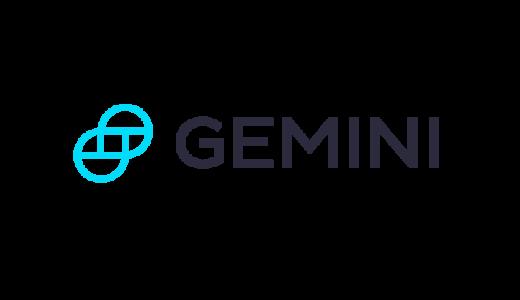 仮想通貨取引所Geminiとは?ビットコイン長者ウィンクルボス兄弟が設立