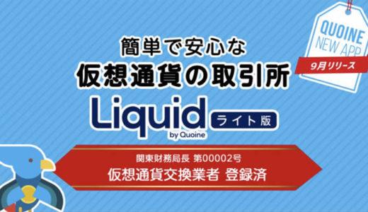 Liquid(リキッド)アプリ版の使い方!入金・取引・ポートフォリオを解説