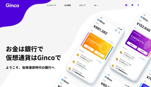 ウォレットアプリのGincoとは?スマホで仮想通貨の資産管理ができる便利なお財布