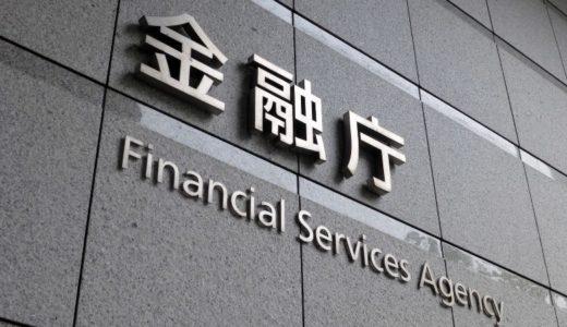 金商法は仮想通貨の新たなスタートの引き金になる