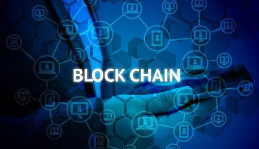 ブロックチェーンとは?技術により未来の仕組みがどう変わるか図解