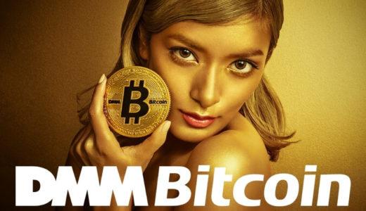 DMM Bitcoinで口座を開こう!リップルなどのアルトコインで最大5倍のレバレッジ取引