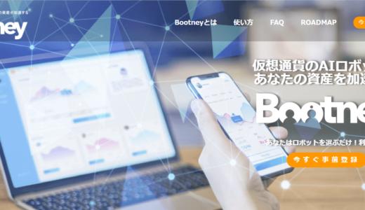 ついにAIが仮想通貨運用に進出!AIロボット「Bootney」が事前登録受付を開始してます