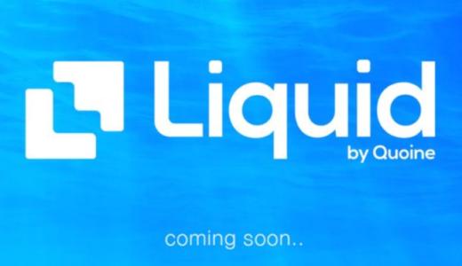 日本一の出来高を誇る国内取引所Liquidの口座開設方法!カスタマイズ自在で利便性が向上