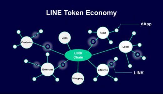 LINEがDApps参入!「LINE Token Economy」で発表された5つのサービス