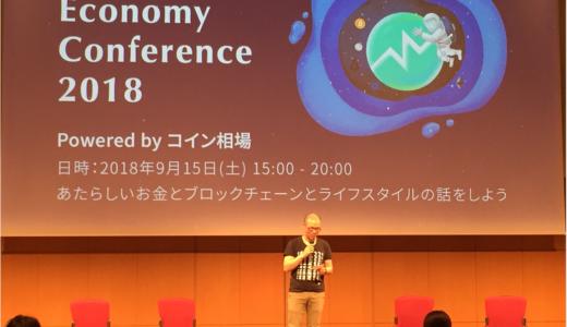 コイン相場一周年記念イベント「Next Economy Conference 2018」レポート~その④~
