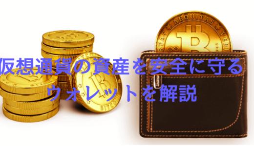 仮想通貨ウォレット4種類についてそれぞれ解説!アプリや用途も完全網羅