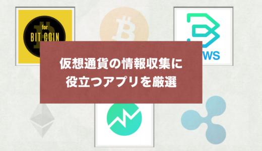 スマホで効率的な情報収集!仮想通貨のおすすめアプリを厳選紹介