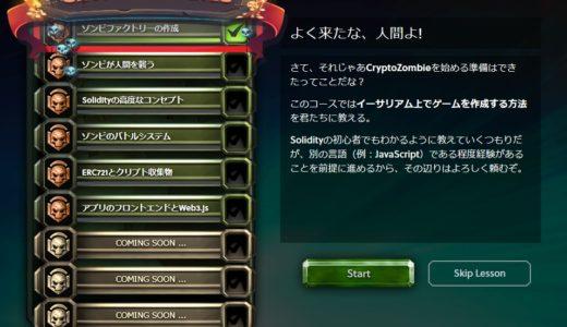 【ブロックチェーン技術を学び始めた人向け】CryptoZombies:ゾンビファクトリー作成攻略