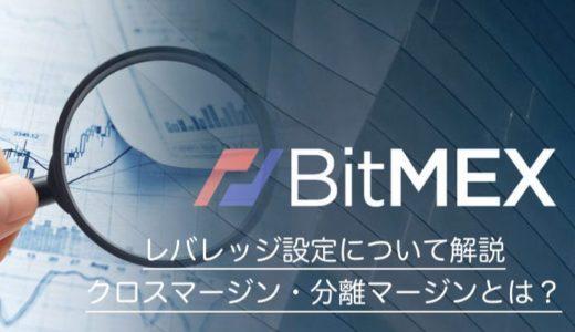 BitMEXのクロスマージン・分離マージンとは?レバレッジ設定を詳しく解説