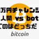 第一回『1万円チャレンジ BTCFXトレード【bot vs 人間】勝つのはどっちだ!?』