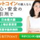 利用者急増中の国内取引所BITPOINT!人気の秘密を徹底解説